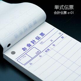 会計伝票 e-style 単式伝票 e-01 1ケース(10冊×10パック) 業務用 送料無料
