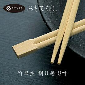 割り箸 竹丸箸 e-style おもてなし竹双生箸 8寸(21cm) 1ケース(3000膳) 【業務用】【送料無料】