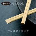 割り箸 天削箸 e-style おもてなし竹天削箸 8寸(21cm) 1ケース(3000膳) 【業務用】【送料無料】
