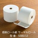 レジロール 感熱ロール紙 紙幅58×直径80×芯内径12mm サーマルロール588012 20巻/箱 【業務用】