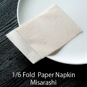 紙ナプキン(ペーパーナプキン) 六つ折ナプキン みさらし(無漂白) 1ケース(100枚×100) 【業務用】