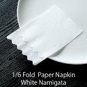 紙ナプキン(ペーパーナプキン) 六つ折ナプキン 波型 1ケース(100枚パック×100) 【業務用】