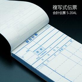 会計伝票 S-20AL 複写式伝票(2枚複写) 1ケース(10冊×10パック) 1〜5000通しNo入り 【業務用】【送料無料】