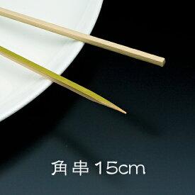 竹串 角串15cm 1箱(1kg) 【業務用】