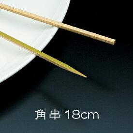 竹串 角串18cm 1箱(1kg) 【業務用】