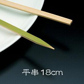 竹串 平串18cm 1パック(100本) 【業務用】