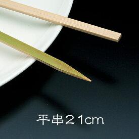 竹串 平串21cm 1パック(100本) 【業務用】