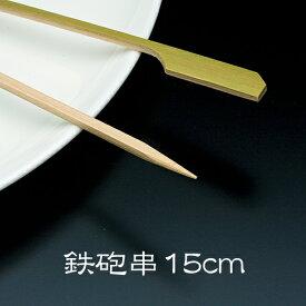 竹串 鉄砲串15cm 1パック(100本) 【業務用】