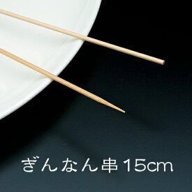 竹串 ぎんなん串15cm 1パック(500本) 【業務用】
