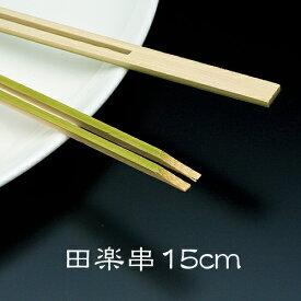 竹串 田楽串15cm 1パック(100本) 【業務用】