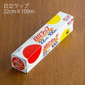 ヒタチラップ 22cm×100m 【業務用】
