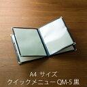 メニューブック クイックメニュー QM-5 黒 A4サイズ 8ページ 【業務用】