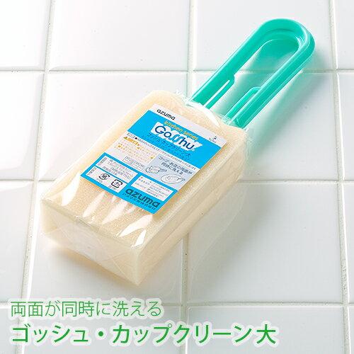 食器洗浄用スポンジたわし ゴッシュカップクリーン 大サイズ 【業務用】