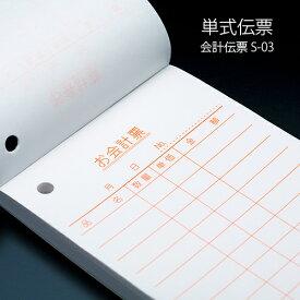 会計伝票 S-03 単式伝票 1ケース(10冊×10パック) 【業務用】