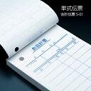 会計伝票 S-01 単式伝票 1ケース(10冊×10パック) 【業務用】