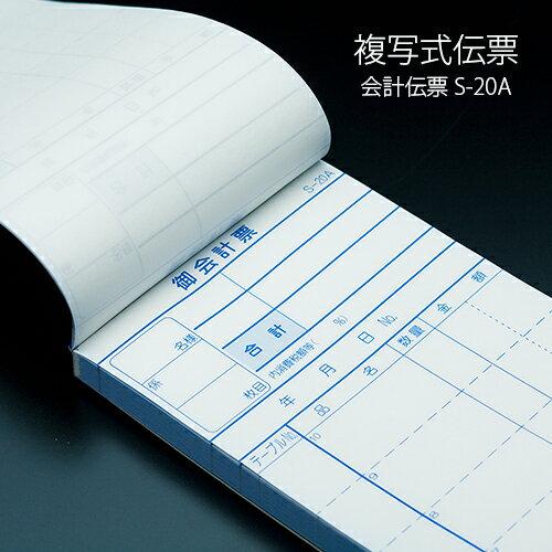 会計伝票 S-20A 複写式伝票(2枚複写) 1ケース(10冊×10パック) 【業務用】【送料無料】