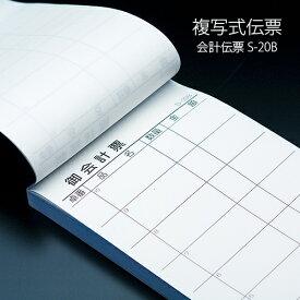 会計伝票 S-20B 複写式伝票 1ケース(10冊×10パック) 【業務用】【送料無料】