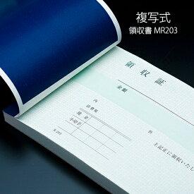 領収書 MR203 複写式 1パック(5冊) 【業務用】
