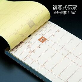 会計伝票 S-20C 複写式伝票 1ケース(10冊×10パック) 業務用 送料無料