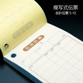 会計伝票 S-10 複写式伝票 1ケース(10冊×10パック) 【業務用】【送料無料】