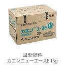 固形燃料 カエンニューエースE 15g 1ケース(20個×26パック) 【業務用】