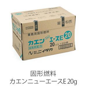 固形燃料 カエンニューエースE 20g 1ケース(20個×20パック) 業務用 送料無料