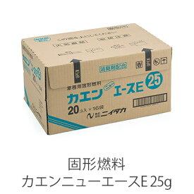 固形燃料 カエンニューエースE 25g 1ケース(20個×16パック) 【業務用】【送料無料】
