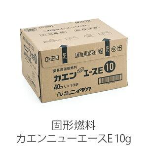 固形燃料 カエンニューエースE 10g 1ケース(40個×18パック) 業務用 送料無料