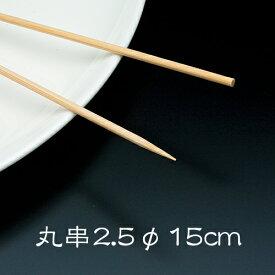竹串 鷹印 竹串(丸串) 2.5φ15cm 1箱(1kg) 【業務用】