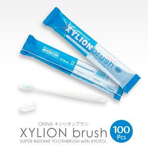 オキナ 使いきり 歯ブラシ キシリオンブラシ 1箱 (100本入り) 【業務用】