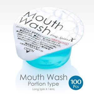 オキナ 使いきり 薬用マウスウォッシュ ロングスピン X 1箱(100個入) 医薬部外品 【業務用】