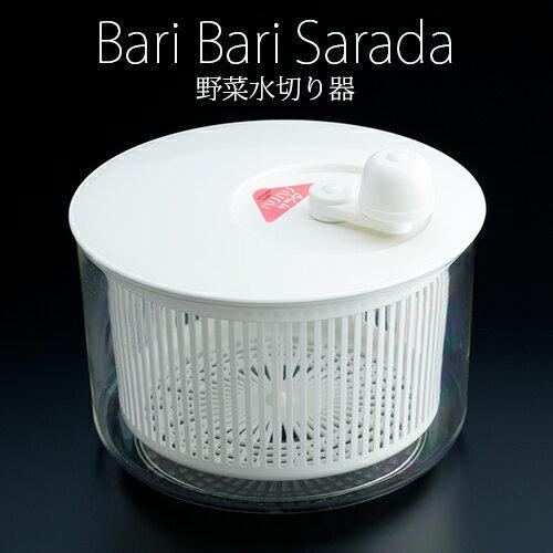 バリバリサラダ ビッグ(野菜水切り器) 【業務用】
