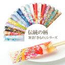 箸袋 ハカマ きものシリーズ 1パック(500枚) 【業務用】