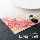 テーブルマット きものシリーズ き-2 桜と扇子の雅 1ケース(100枚×10パック) 【業務用】【送料無料】