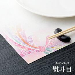 テーブルマットきものシリーズき-4熨斗目(のしめ)1ケース(100枚×10パック)