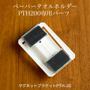 タカラ ペーパータオルホルダーPTH200用 マグネットブラケットPTH-20 【業務用】