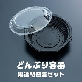 どんぶり容器 黒透明盛蓋セット 50枚セット 【業務用】