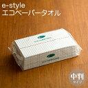 e-style エコペーパータオル レギュラー(中判)サイズ 200枚 【業務用】