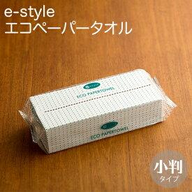 【在庫限り】e-style エコペーパータオル エコノミー(小判)サイズ 1ケース(200枚×40個) 【業務用】