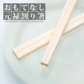 割り箸 おもてなし元禄 8寸(20.3cm) 1ケース(5000膳) 【業務用】【送料無料】