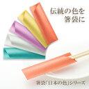 箸袋 ハカマ e-style 日本の色 10000枚 【業務用】【送料無料】