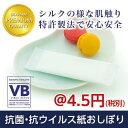 紙おしぼり VBシルクファーム プレミアム 1ケース900本(100本×9パック) 【業務用】