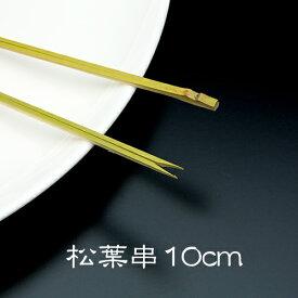 竹串 松葉串10cm 1パック(100本) 【業務用】