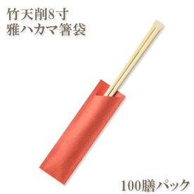 割り箸(袋入) 竹天削8寸(21cm) 雅ハカマ箸袋入 100膳パック 【業務用】