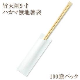 割り箸(袋入) 竹天削9寸(24cm) ハカマ無地箸袋入 100膳パック 【業務用】