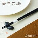箸帯 箸巻紙 箸巻き紙 輪goo(リングー) 紙幅20×口径28mm 1パック(1000枚) 業務用