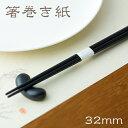 箸帯 箸巻紙 箸巻き紙 輪goo(リングー) 紙幅20×口径32mm 1パック(1000枚) 業務用