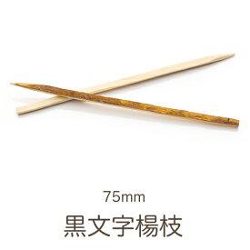 黒文字楊枝 7.5cm 300本入(シュリンク包装) 【業務用】