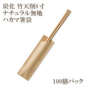 割り箸(袋入) 炭化竹天削8寸(21cm) ナチュラル無地ハカマ箸袋入り 100膳パック 業務用