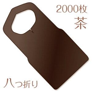 使い捨てエプロン クリーンエプロン 茶 八つ折りタイプ ケース50枚×24パック 業務用 送料無料